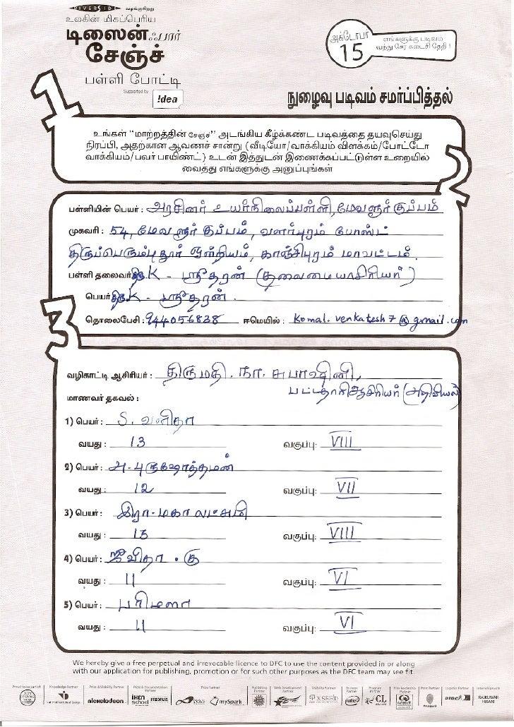 Govt. High School Mevallurkuppam