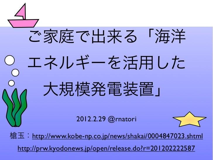 ご家庭で出来る「海洋    エネルギーを活用した         大規模発電装置」                   2012.2.29 @rnatori槍玉:http://www.kobe-np.co.jp/news/shakai/0004...