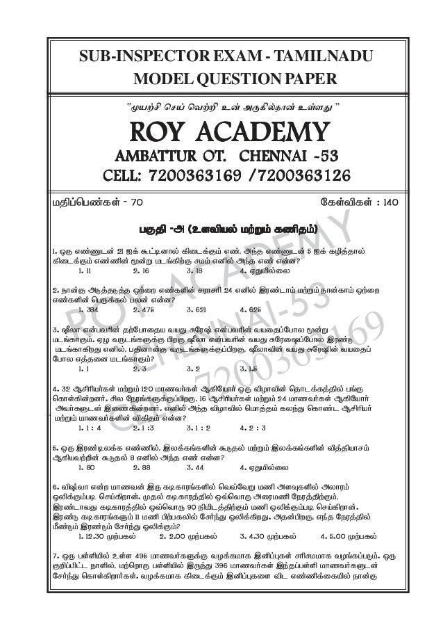 ROY ACADEMY CHENNAI-53 CELL: 7200363169 SUB-INSPECTOR EXAM -TAMILNADU MODELQUESTION PAPER kjpg;ngz;fs; - 70 Nfs;tpfs; : 14...