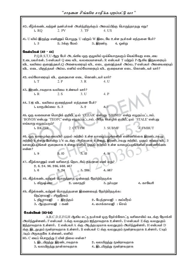 Sub inspector model question 01 (TNUSRB) Slide 3