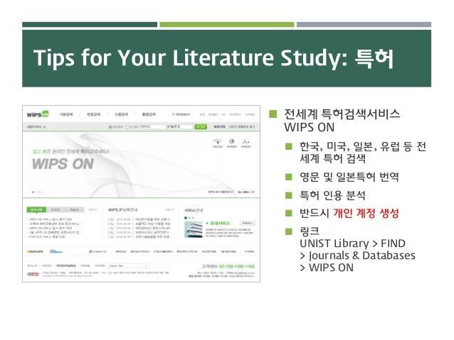 Tips for Your Literature Study: 특허  전세계 특허검색서비스 WIPS ON  한국, 미국, 일본, 유럽 등 전 세계 특허 검색  영문 및 일본특허 번역  특허 인용 분석  반드시 개인 ...