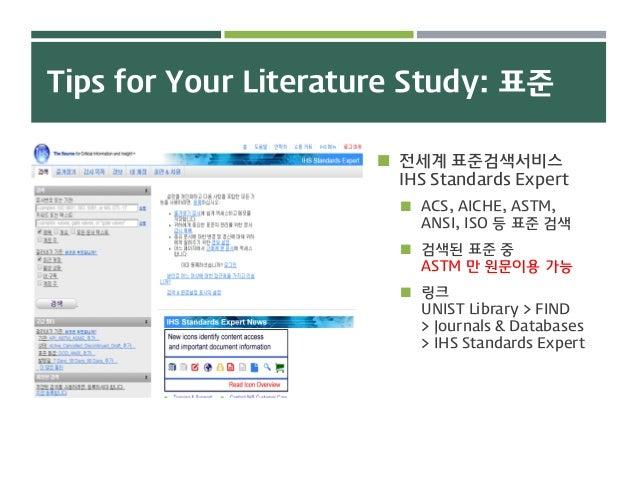 Tips for Your Literature Study: 표준  전세계 표준검색서비스 IHS Standards Expert  ACS, AICHE, ASTM, ANSI, ISO 등 표준 검색  검색된 표준 중 AST...