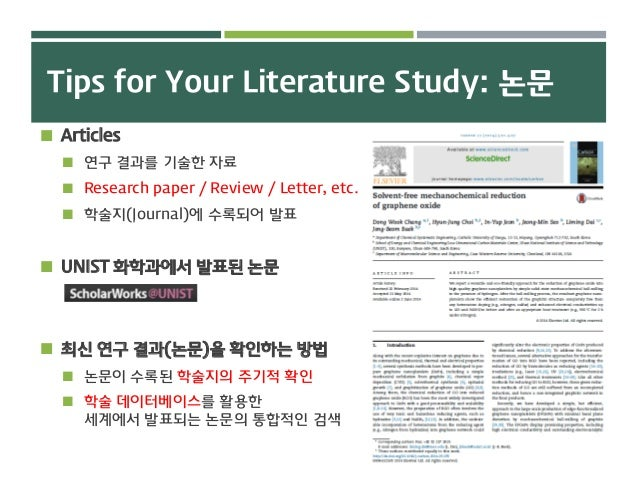 Tips for Your Literature Study: 논문  Articles  연구 결과를 기술한 자료  Research paper / Review / Letter, etc.  학술지(Journal)에 수록되...