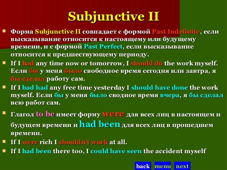 subjunctive mood and good mood Must use the subjunctive mood because the main clause clearly says that the action is in doubt there are many main clauses that will trigger the subjunctive mood because they express doubt or es bueno que it is good that (opinion) es dif cil que it is difficult that (uncertain.