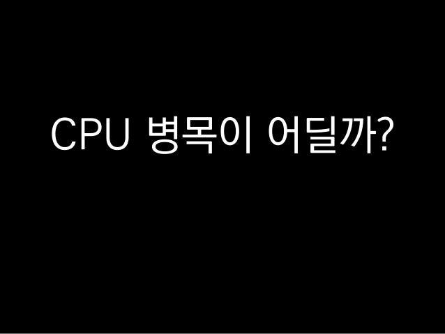 CPU 병목이 어딜까?