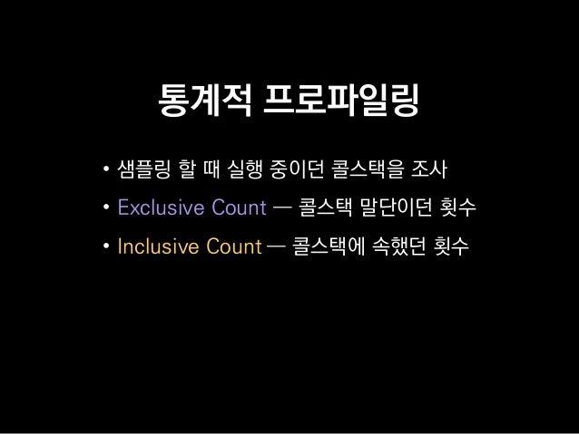 spin5() spin(5) Exclusive Count = 1 Inclusive Count = 1 Inclusive Count = 2 Inclusive Count = 3 Inclusive Count = 4 Exclus...