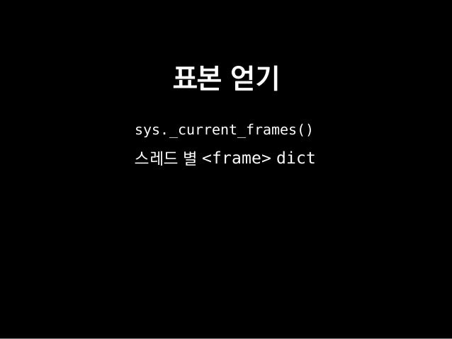 시그널 • time.sleep()을 끊는다. • IOError: EINTR • thread.join() 중엔 발동하지 않는다.