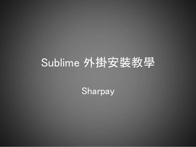 Sublime 外掛安裝教學 Sharpay