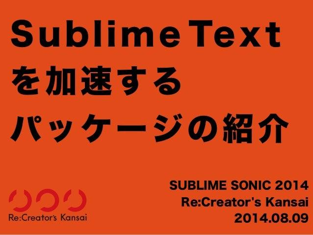 Sublime Text を加速する パッケージの紹介 SUBLIME SONIC 2014 Re:Creator's Kansai 2014.08.09