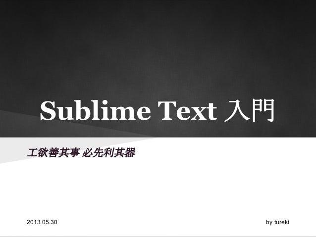 工欲善其事 必先利其器Sublime Text 入門2013.05.30 by tureki