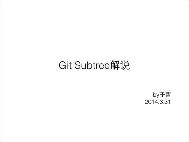 Git Subtree解说 by于哲 2014.3.31