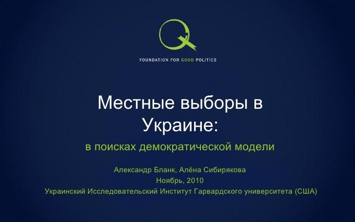 Местные выборы в                 Украине:          в поисках демократической модели                 Александр Бланк, Алёна...