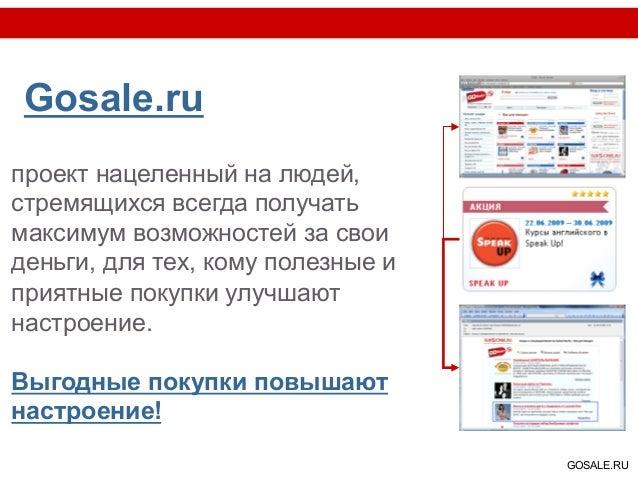 GoSale.ru Slide 2