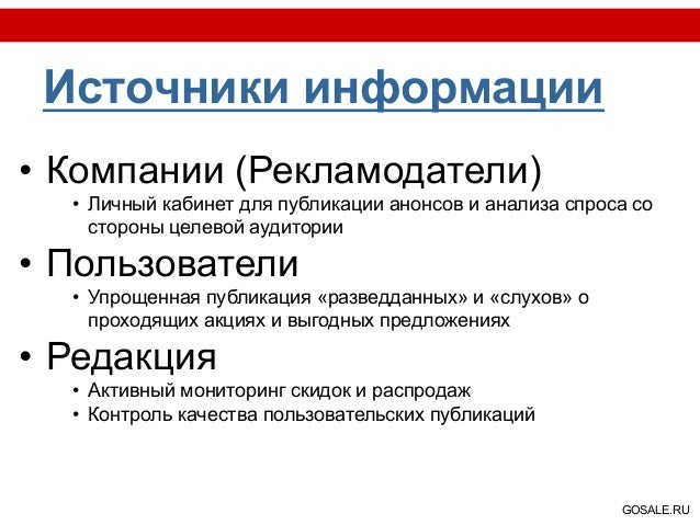 GoSale.ru Slide 3