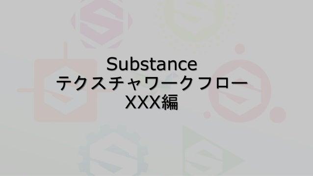 Substance テクスチャワークフロー XXX編