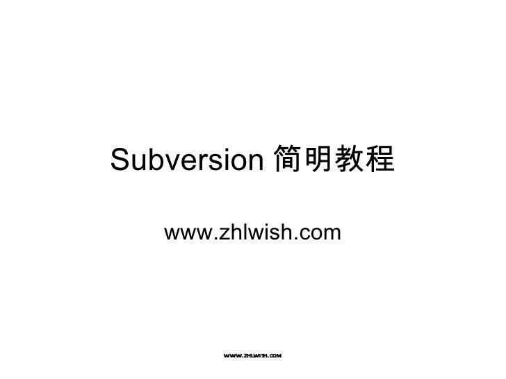 Subversion 简明教程 www.zhlwish.com