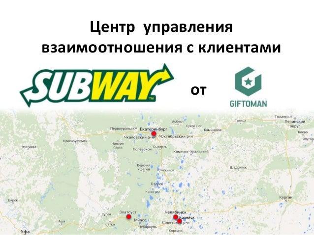 Система лояльности Subway с реальными отзывами