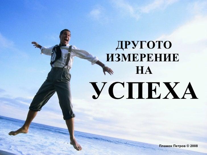ДРУГОТО ИЗМЕРЕНИЕ  НА УСПЕХА Пламен Петров  ©  2008