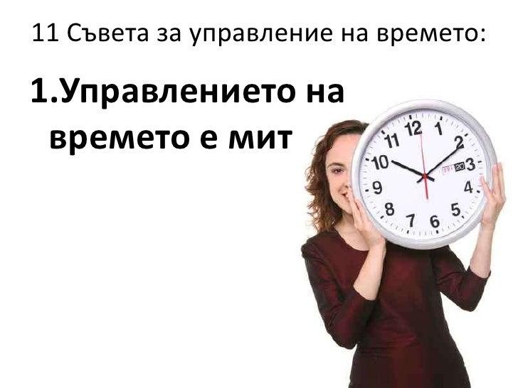 11 Съвета за управление на времето:<br />Управлението на времето е мит<br />