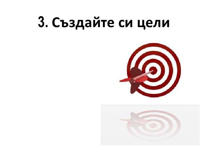 3. Създайте си цели<br />