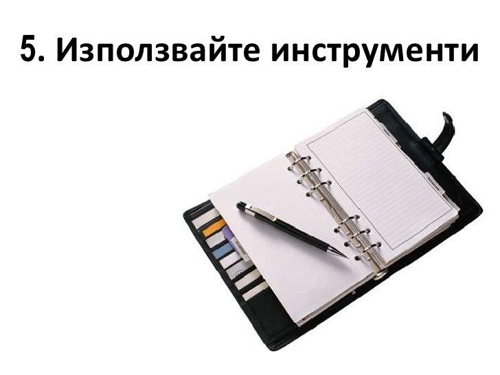 5. Използвайте инструменти<br />