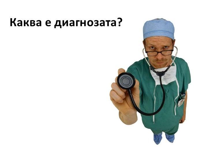 Каква е диагнозата?<br />