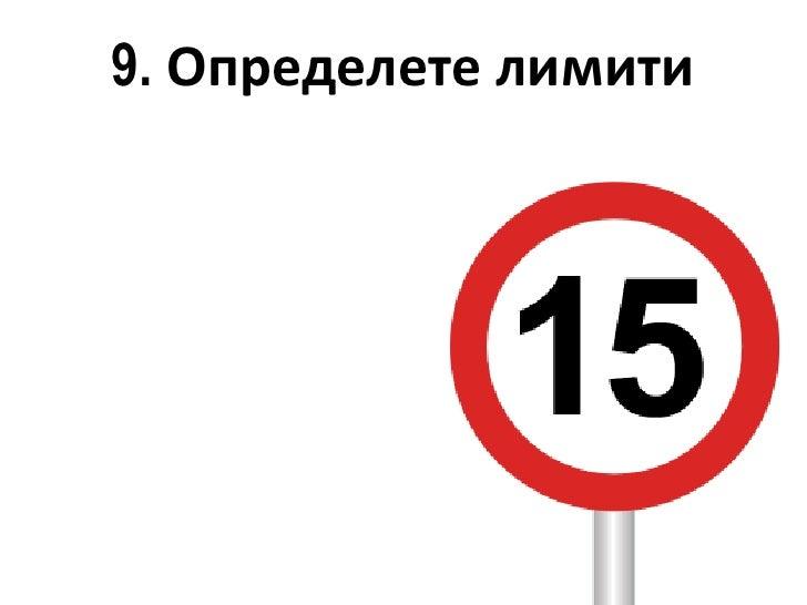 9. Определете лимити<br />
