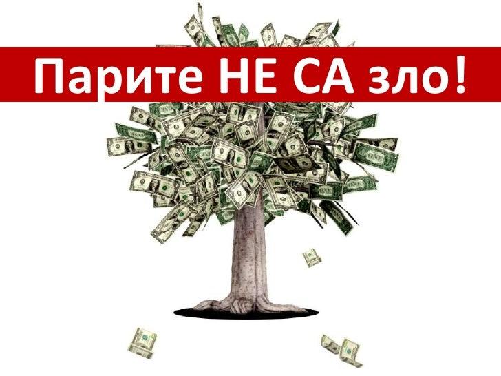 Парите НЕ СА зло!<br />