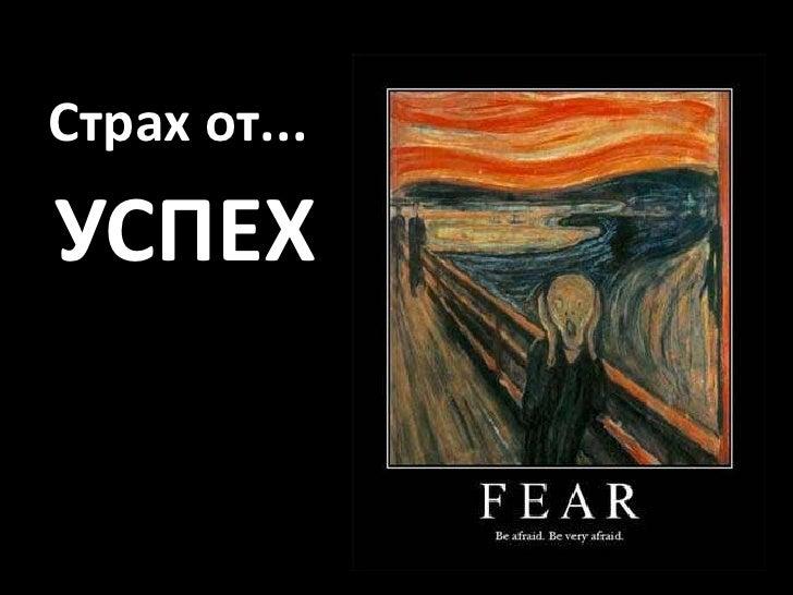 Страх от...<br />УСПЕХ<br />