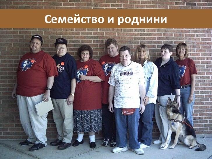 Семейство и роднини<br />