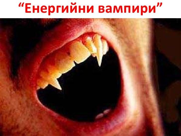 """Енергийни вампири""<br />"