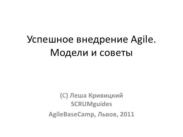 Успешное внедрение Agile.     Модели и советы          (С) Леша Кривицкий                 SCRUMguides ...