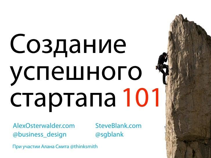 101AlexOsterwalder.com        SteveBlank.com@business_design           @sgblank                 @thinksmith