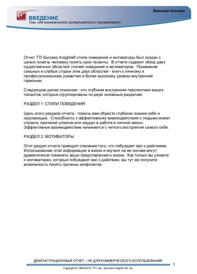 ВВЕДЕНИЕ Там, где возможности встречаются с талантамиt® Валерий Косенко Отчет TTI Success Insights® стили поведения и моти...