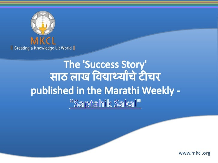 "The 'Success Story' साठलाखविद्यार्थ्यांचेटीचरpublished in the Marathi Weekly - ""SaptahikSakal"" <br />www.mkcl.org<br />"