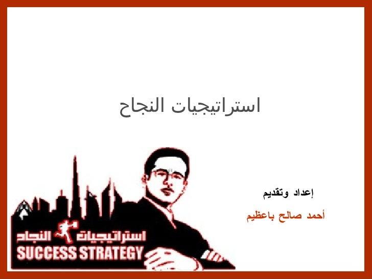 استراتيجيات النجاح إعداد وتقديم  أحمد صالح باعظيم