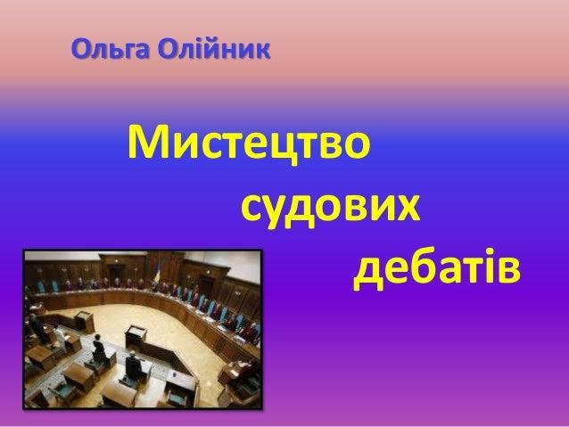 Ольга Олійник Мистецтво судових дебатів