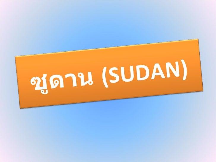ซูดาน  (SUDAN)