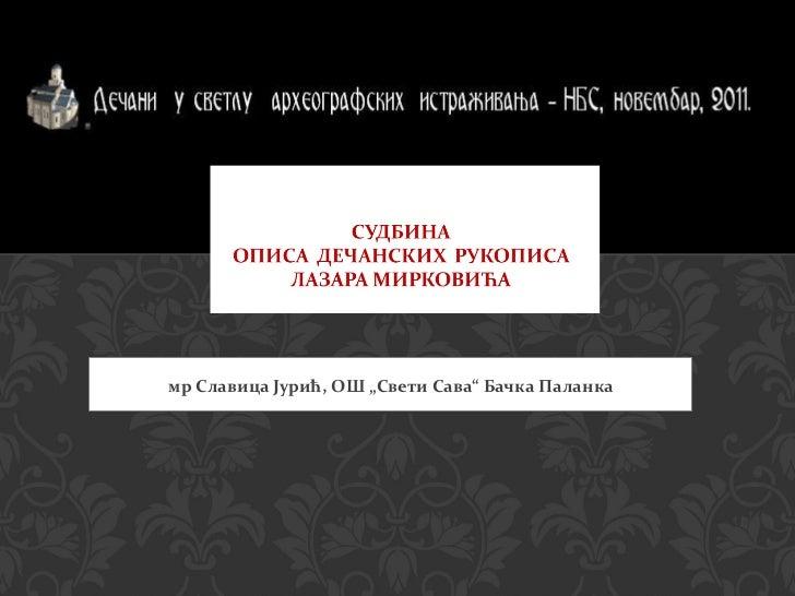 """мр Славица Јурић, ОШ """"Свети Сава"""" Бачка Паланка"""