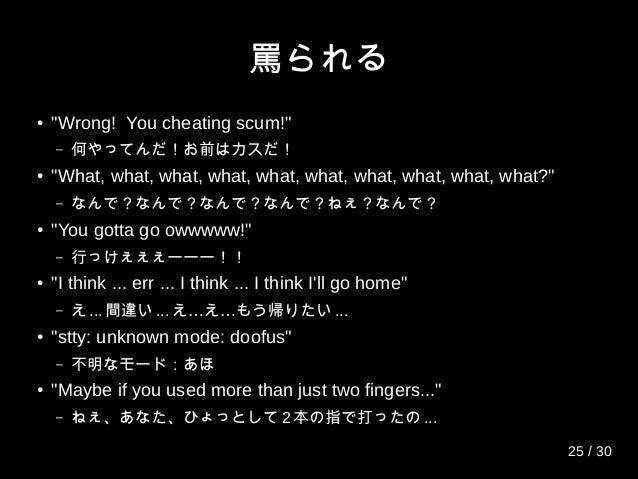 """罵られる ● """"Wrong! You cheating scum!"""" – 何やってんだ!お前はカスだ! ● """"What, what, what, what, what, what, what, what, what, what?"""" – なんで?..."""