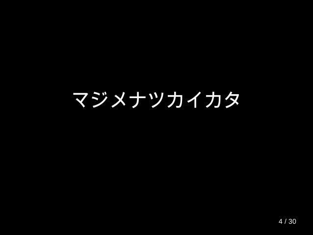 マジメナツカイカタ 4 / 30