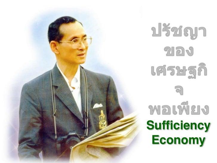 ปรัชญาของเศรษฐกิจพอเพียงSufficiency Economy<br />