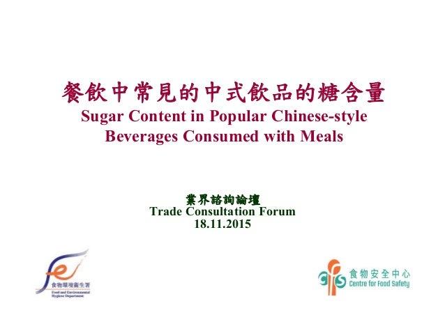 餐飲中常見的中式飲品的糖含量 Sugar Content in Popular Chinese-style Beverages Consumed with Meals 業界諮詢論壇 Trade Consultation Forum 18.11....