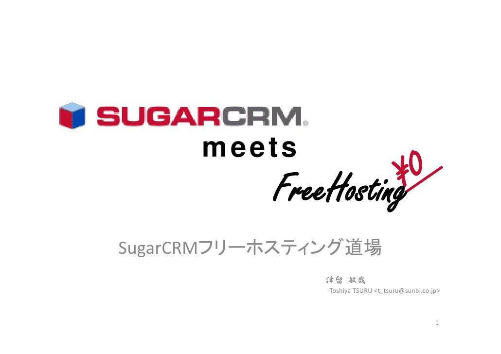 meets          t            FreeHosting            F H SugarCRMフリーホスティング道場   g                津留 敏哉                Toshiya...