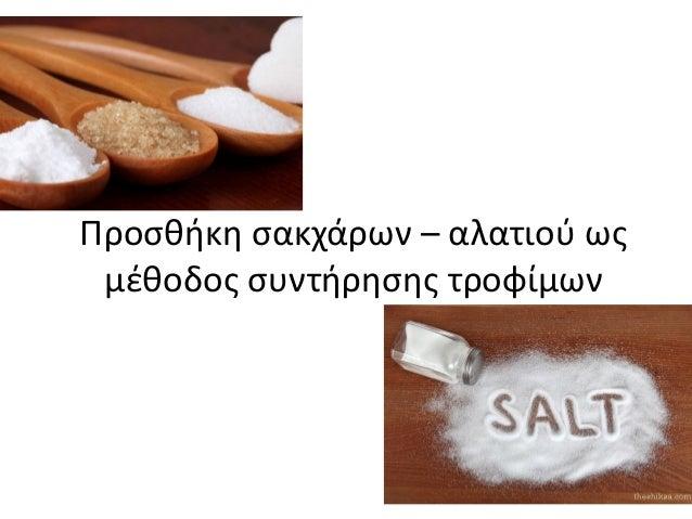 Προσθήκη σακχάρων – αλατιού ως μέθοδος συντήρησης τροφίμων