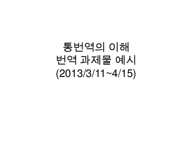 통번역의 이해번역 과제물 예시(2013/3/11~4/15)