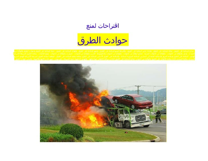 Suggestions for Preventing اقتراحات لمنع<br />Road Accidents حوادث الطرق<br />road safety tips, road safety essay , road s...