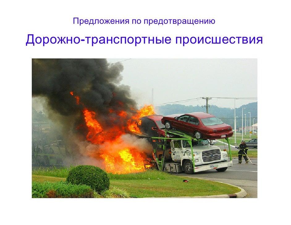 Предложения по предотвращению                            Дорожно-транспортные происшествия Советы по безопасности дорожног...