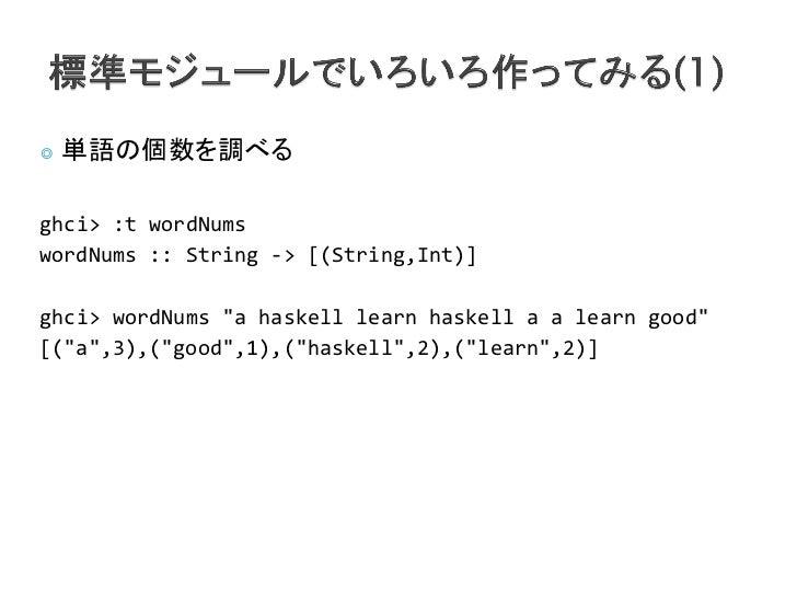 """◎   単語の個数を調べるghci> :t wordNumswordNums :: String -> [(String,Int)]ghci> wordNums """"a haskell learn haskell a a learn good""""[..."""