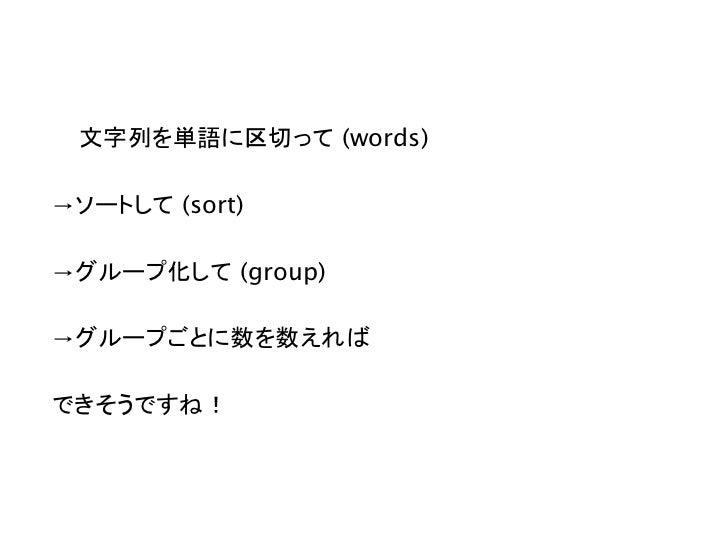 文字列を単語に区切って (words)→ソートして (sort)→グループ化して (group)→グループごとに数を数えればできそうですね!